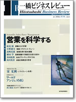 一橋ビジネスレビュー (54巻1号(2006年SUM.))
