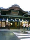 dougo-onsen